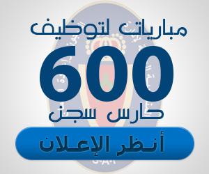 Alwadifa Maroc - Concours 2013 et offre d'emploialwadifa maroc300